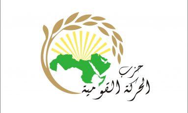 حزب الحركة القومية في الأردن يدعو إلى إعادة العلاقات مع سورية