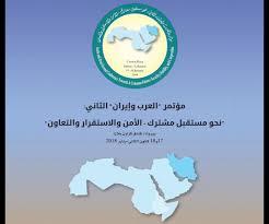 """مؤتمر """"إيران والعرب.. نحو مستقبل مشترك"""" يواصل أعماله في بيروت"""
