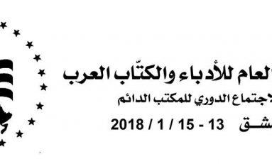 مؤتمر صحفي في اتحاد الكتاب العرب