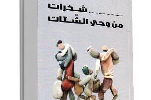 """قراءة في مجموعة """"شذرات من وحي الشتات"""" الشعرية"""