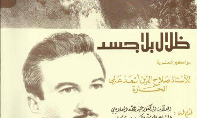 صلاح الدين أسعد الحارة.. موروث شعري يضرب في عمق الثقافة العربية