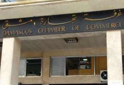 غرفة تجارة دمشق تراهن على عودة التبادل التجاري مع البرازيل من بوابة الدبلوماسية