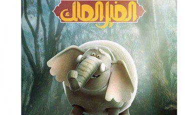 (الفيل الملك) في صالات السينما السورية