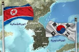 تقارب جديد بين بيونغ يانغ وسيئول يبشر بانفراج في شبه الجزيرة الكورية