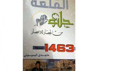"""البسيوني يوقع كتابه """"القلعة ..حلب من الحصار للانتصار"""" في حمص"""