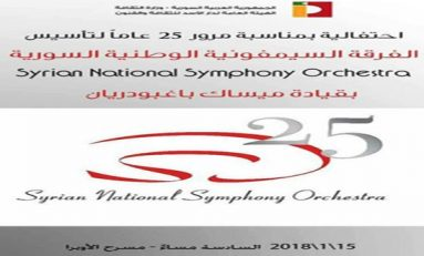 الفرقة السيمفونية الوطنية السورية تحتفل باليوبيل الفضي لتأسيسها